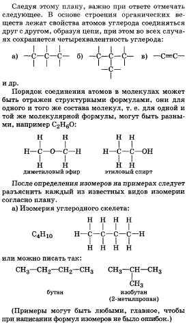 Изомерия органических соединений и ее