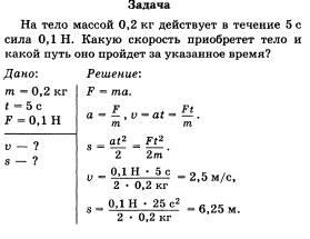 Доклад по физике второй закон ньютона 6286