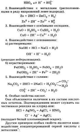 Кислоты химические свойства кислот
